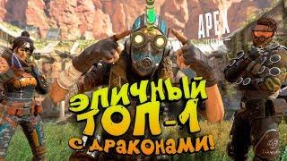 ЭПИЧНЫЙ ТОП-1 С ДРАКОНАМИ В Apex Legends