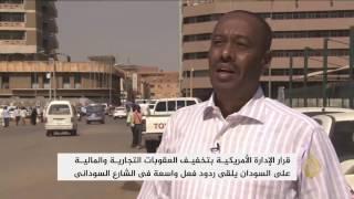 الخرطوم: قرار رفع العقوبات الأميركية إيجابي