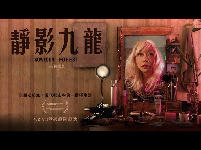 〈靜影九龍〉Kowloon Forest 4.2-5.31 VR體感劇院獻映