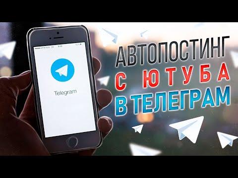 Как настроить автоматический постинг (автопостинг) с Ютуба в Телеграм?