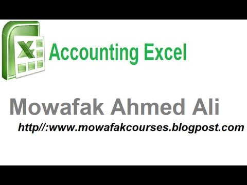 Accounting Excel 2013 course  lec1