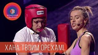 Парень бросает девушку боксёра | Шоу Женский Квартал