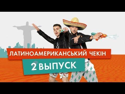 Download Youtube: ЛАТИНОАМЕРИКАНСКИЙ CHECK-IN (2 ВЫПУСК): ПУЭБЛА