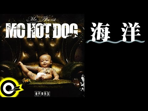 MC Hotdog 熱狗 feat.家家Jia Jia、張震嶽A-Yue、黃冠豪Jason Huang、王湯尼Tony Wong【海洋 Ho-Hai-Yan】Official Lyric Video