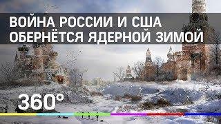В случае войны США и России планету накроет ядерная зима