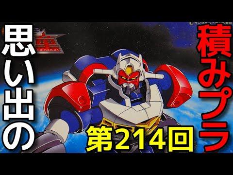 214 BANDAI GEAR戦士 電童 ギアコマンダーモデル01 ギアファイターデンドー 『GEAR戦士 電童 』