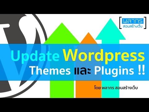 มาอัพเดท WordPress Themes และ Plugins ให้ทันสมัยกันเถอะ !!