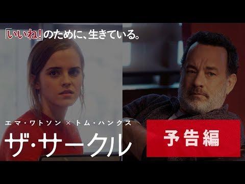 映画『ザ・サークル』本予告 11月10日(金)公開