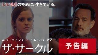 『ザ・サークル』本予告