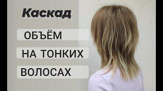 Каскад на тонкие волосы Каскадная стрижка в несведенных зонах Объемная стрижка