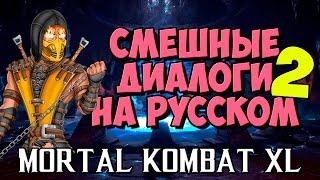 Mortal Kombat X - Смешные диалоги на Русском (субтитры)  Часть 2