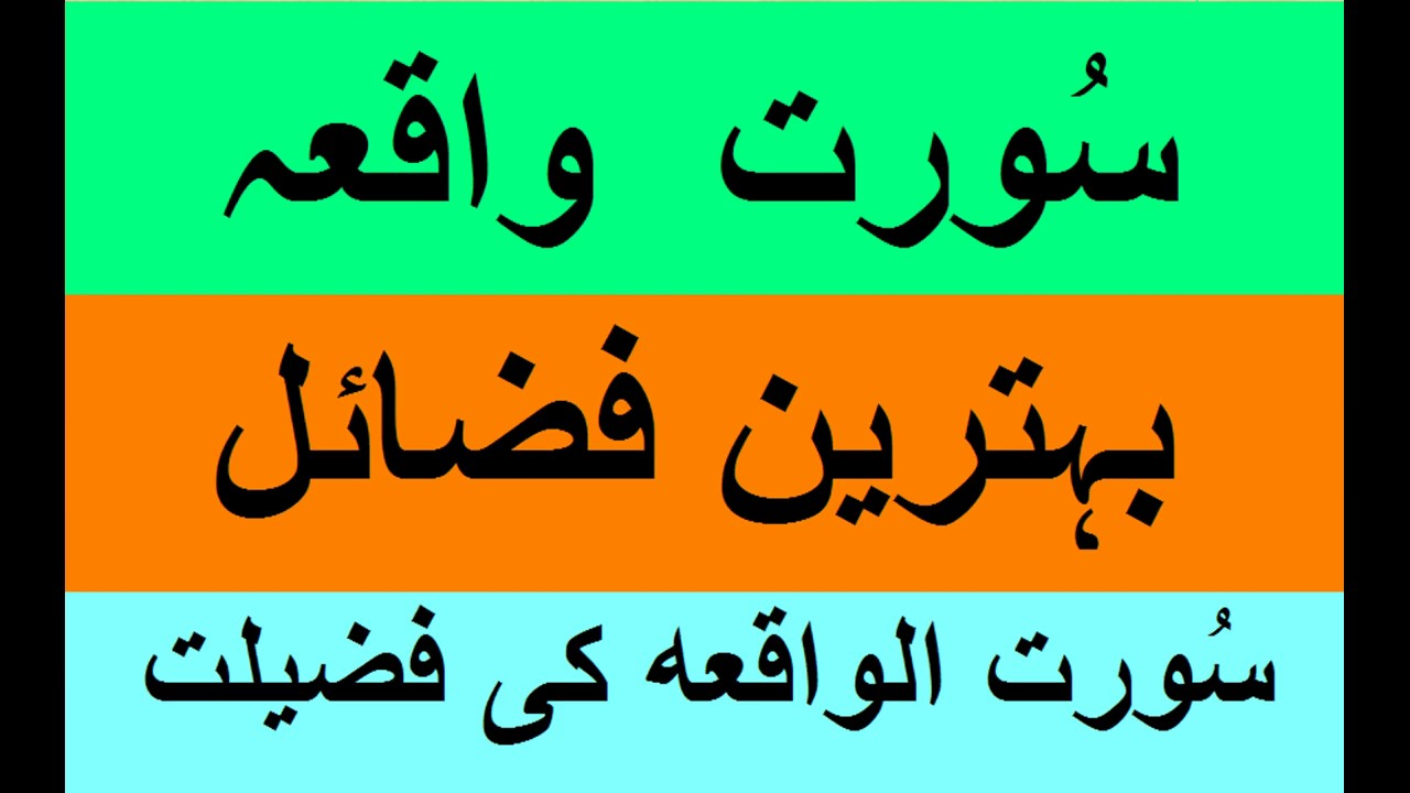 benefits of surah waqiah pdf