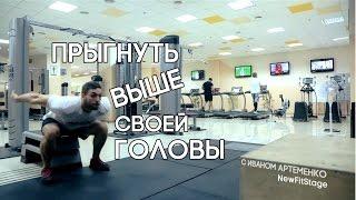 видео Как научиться прыгать высоко: тренировка прыгучести
