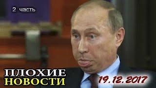 Путин врёт как дышит! /В.Мальцев/ - ПЛОХИЕ НОВОСТИ 19.12.2017 - 2 часть