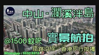 瀾溪半島|首期10萬|優質鐵路沿線物業|香港銀行按揭