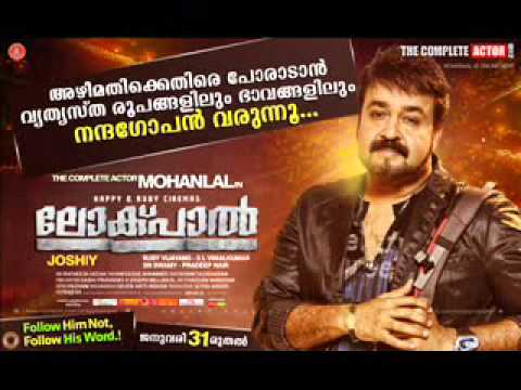 Mizhiyithallil Kanavayi Lyrics - Lokpal  Movie Songs Lyrics