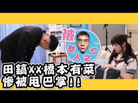 😈橋本有菜X整人之王😈我讓AV女優生氣怒甩巴掌!!|Ep.52|田鎬TAM