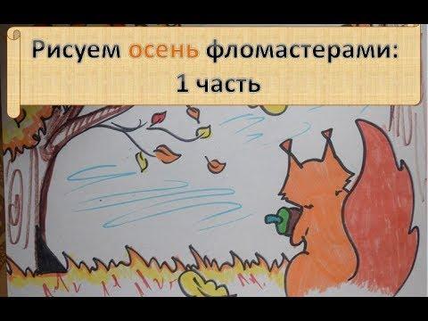 Как нарисовать осень для 1 класса