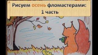 Учимся рисовать за 10 минут: как нарисовать осень