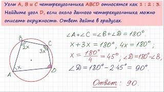 Задача В8 № 27928 ЕГЭ-2015 по математике. Урок 143