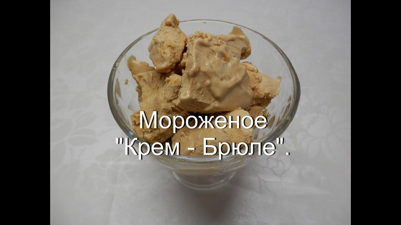 Как сделать мороженое пломбир без яиц 628