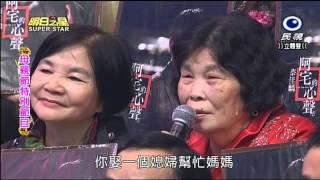 2015.5.9 蔡佳麟~明日之星母親節特企--媽媽請你不通痛