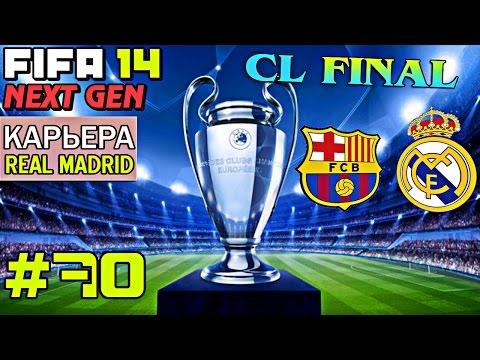 FIFA 14 NEXT GEN   Прохождение КАРЬЕРЫ   Real Madrid (#70) [ Champions League FINAL ]