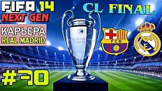 FIFA 14 NEXT GEN | Прохождение КАРЬЕРЫ | Real Madrid (#70) [ Champions League FINAL ]