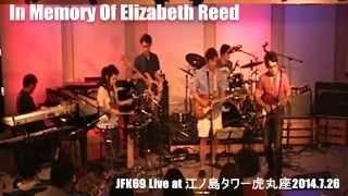 2014年7月26日 江ノ島タワー虎丸座で行った「江ノ島夕焼け祭り」から1曲...