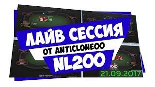 Лайв сессия NL200 быстрый покер ( стрим от Михаила Anticlone00 )