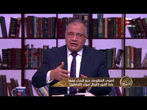 وإن أفتوك - الفتوى المظلومة لزيارة المرأة للقبور  .. د. سعد الهلالي  - 14:21-2018 / 3 / 16