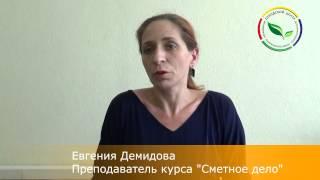 Курсы обучения сметчиков и сметному делу - презентация обучения doprof.ru