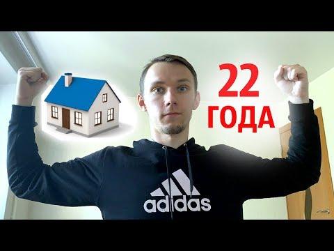 КУПИЛ КВАРТИРУ В 22 ГОДА ЗА НАЛИЧКУ