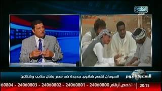 السودان تقدم شكوى جديدة ضد مصر بشأن حلايب وشلاتين