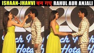 Ishaan Khattar - Janhvi Kapoor  बने नए  Rahul Aur Anjali From Kuch Kuch Hota Hai