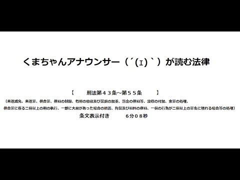 刑法第43条~第55条】(総則>未...