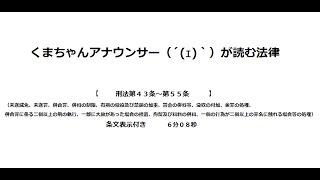 【刑法第43条~第55条】(総則>未遂罪、併合罪)アナウンサーのわかりやすい条文朗読