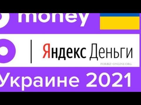 YooMoney ( Яндекс. деньги) не работает в Украине. Решение проблемы в 2021 году.