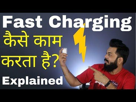 FAST CHARGING क्या है और कैसे काम करता है | Fast Charging Explained