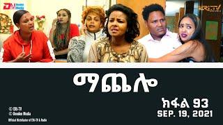 Download ማጨሎ (ክፋል 93) - MaChelo (Part 93) - ERi-TV Drama Series, September 19, 2021