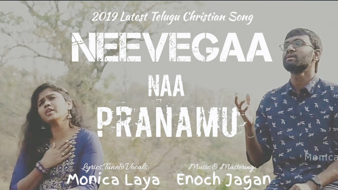 నివేగా నా ప్రాణము Neevegaa Naa Pranamu ||Monica Laya||Enoch Jagan||2019 Latest Telugu Christian Song