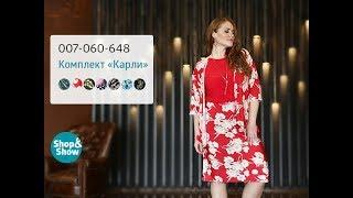 Комплект «Карли». Shop & Show (Мода)