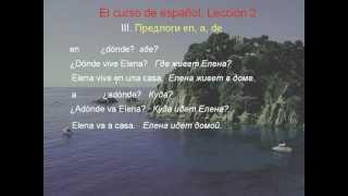 Уроки испанского 2 (vk.com/wayfor)