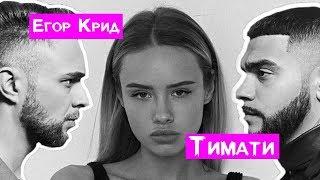 Download Егор Крид ушел из Black Star из за девушки. Кто она и что произошло? Mp3 and Videos