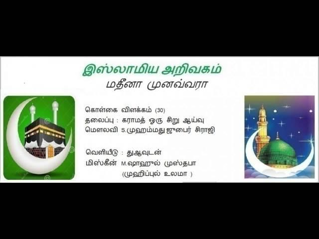கராமத் ஓரு சிறு ஆய்வு (30)