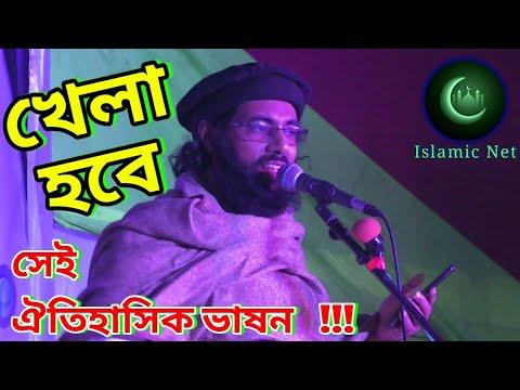 খেলা-হবে---মুহিব-খান---মুহিব-খানের-নতুন-গজল---khela-hobe---muhib-khan---muhib-khan-islamic-song
