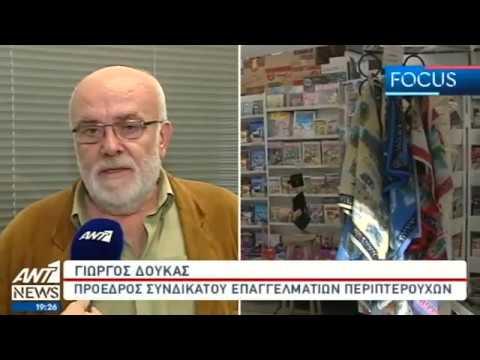 ANT1 NEWS 29 10 2016 19 00