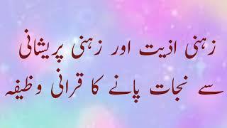 Zehni Tension Ka Rohani ilaj / Zehan Ke Sakoon Ke Liye Qurani Wazifa / Wazifa for Tension