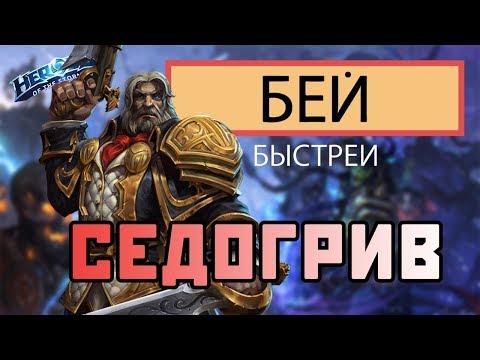 видео: Седогрив и его dps | Бей Быстрей | heroes of the storm