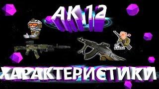 Які потрібні характеристики АК 12 і АК 103 для нагіба в Warface 2019? Яким буде АК 12?
